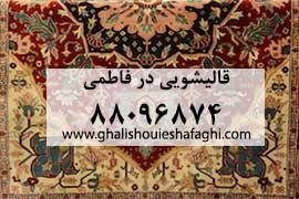 قالیشویی در محله فاطمی