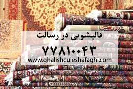 قالیشویی در محله رسالت