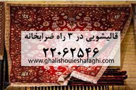 قالیشویی در محله 3 راه ضرابخانه