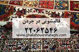 قالیشویی در محله جردن