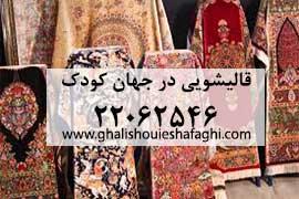 قالیشویی در جهان کودک