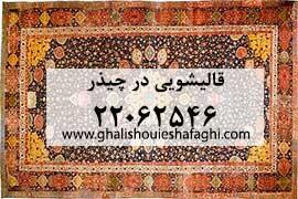 قالیشویی در چیذر