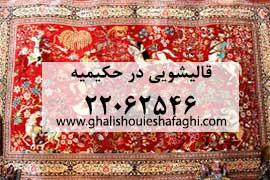 قالیشویی در محله حکیمیه