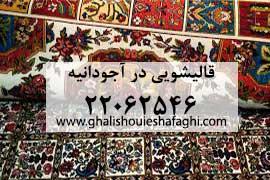 قالیشویی در محله آجودانیه