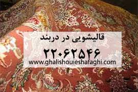 قالیشویی در محله دربند
