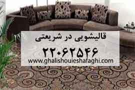 قالیشویی در محله شریعتی