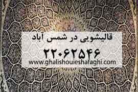 قالیشویی در محله شمس آباد