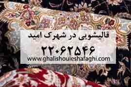 قالیشویی در محله شهرک امید