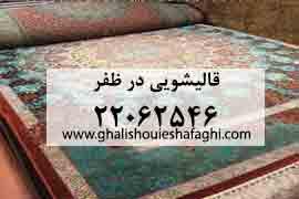 قالیشویی در ظفر