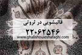 قالیشویی در محله ثروتی