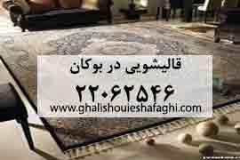 قالیشویی در بوکان