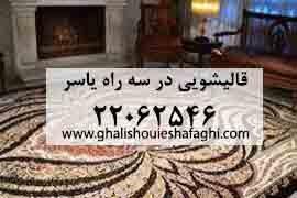 قالیشویی در سه راه یاسر