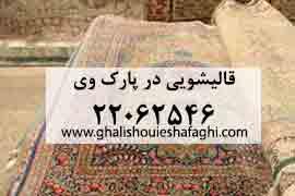 قالیشویی در پارک وی
