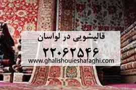 قالیشویی در لواسان