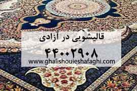 قالیشویی در آزادی