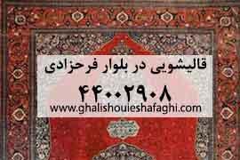 قالیشویی در بلوار فرحزادی