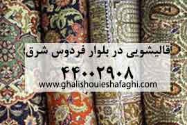 قالیشویی در محله بلوار فردوس شرق