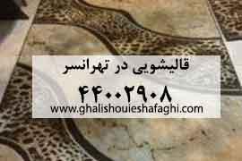 قالیشویی در تهرانسر