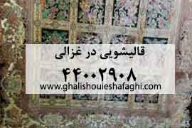 قالیشویی در شهرک غزالی