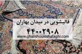 قالیشویی در محله میدان بهاران