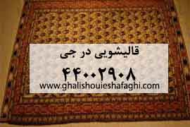 قالیشویی در جی