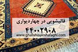 قالیشویی در محله چهاردیواری