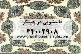 قالیشویی در چیتگر