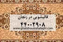 قالیشویی در محله زنجان