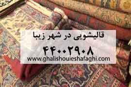 قالیشویی در شهرزیبا