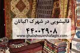 قالیشویی در شهرک اکباتان