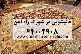 قالیشویی در محله شهرک راه آهن