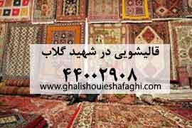 قالیشویی در شهید گلاب