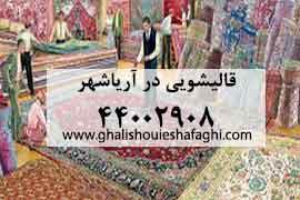 قالیشویی در آریاشهر