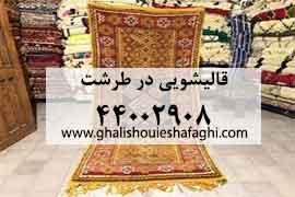 قالیشویی در طرشت