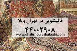قالیشویی در تهران ویلا