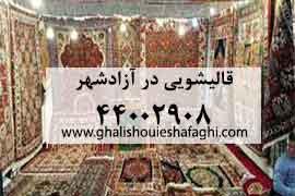 قالیشویی در آزادشهر