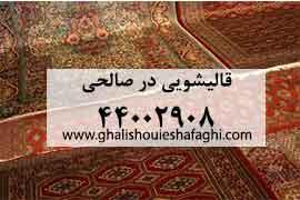 قالیشویی در صالحی