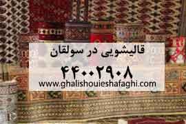 قالیشویی در محله سولقان