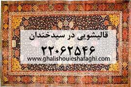 قالیشویی در سید خندان