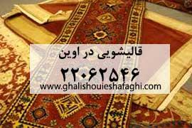 قالیشویی در محله اوین