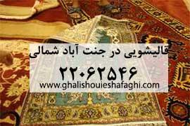 قالیشویی در جنت آباد شمالی