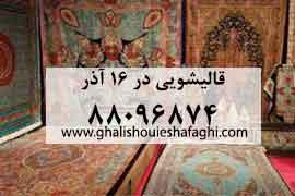 قالیشویی در محله 16 آذر