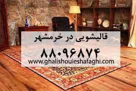 قالیشویی در محله خرمشهر