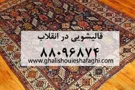 قالیشویی در انقلاب
