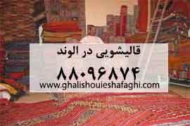 قالیشویی در الوند