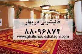 قالیشویی در محله بهار