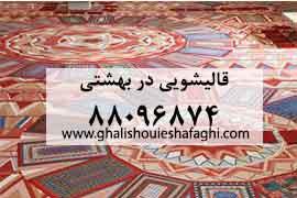 قالیشویی در بهشتی