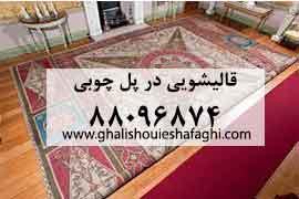 قالیشویی در پل چوبی