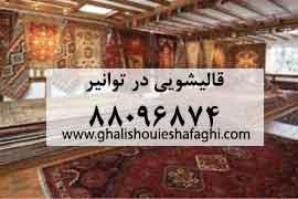 قالیشویی در محله توانیر