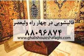 قالیشویی در محله چهار راه ولیعصر